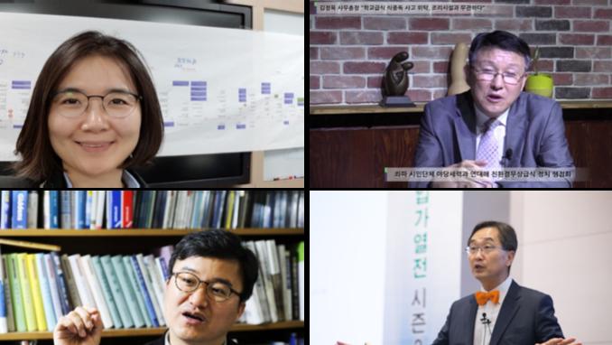 12월 12일(목)『아젠다 4.0 국가교육개혁방안』세미나 개최
