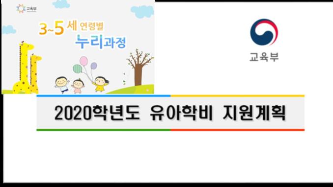 2020년부터 국공립유치원 매월 6만원, 사립유치원및 어린이집 24만원 지원한다