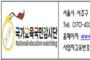 감시단, 서울시교육청의 '중학교지원제' 검토 원칙적으로 환영한다는 성명서 발표