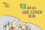 """서울형 고교학점제  ... """"배우고 싶어도 수강할 수 없는 과목 수두룩하다"""""""