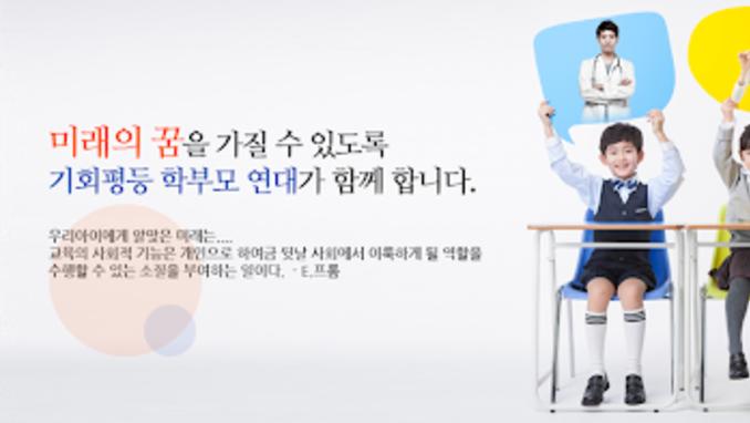 학부모단체, 서울시 유치원무상급식 추진 관련 철저한 준비 요구