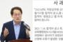"""조희연 교육감, """"지난 12월에 이어, 또 공무원시험 합격·불합격자 잘못 공고"""". 실수인가 고의인가?"""