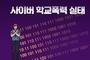 """사이버폭력피해 학생, """"교육부의 비대면수업 전국 실시후 폭증""""!!!"""