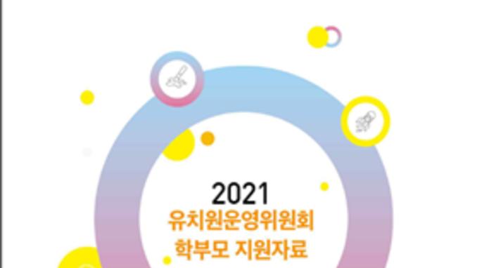 '21년도 교육부의 '유치원 운영위원회 설치 및 운영자료'